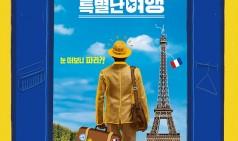 [영화소식] 『이케아 옷장에서 시작된 특별난 여행』, 파리의 배경을 담은 티저포스터 공개!