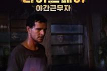 [영화소식] 『나이트메어: 야간근무자』 사후 세계와 초능력의 조합으로 탄생한 오컬트 호러