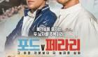 [개봉예정영화] 『포드V페라리』, 뜨거운 두 남자의 불타오르는 우정 그리고 심장 떨리는 레이싱