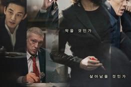 [개봉예정 영화] '국가 부도의 날' 김혜수, 강한 소신과 신념의 경제 전문가로 돌아오다!