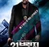 [개봉예정영화] 『21브릿지 : 테러 셧 다운』, 새로운 경찰 액션 시리즈를 예고한다.