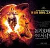 [영화소식] 『돈키호테를 죽인 사나이』, 소설 '돈키호테', 테리 길리엄의 연출로 스크린에서 만난다!