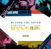 [영화소식] 『블루노트 레코드』, 뉴욕 재즈 레이블 '블루노트 레코드' 이야기