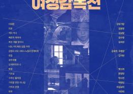 [상영회] 인디스페이스 개관 11주년 기획전 ''I - 독립영화 여성감독전'