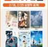 [영화정보] '먼데이 캐슬', 일본영화 전용 스크린이 생기다.