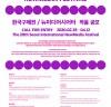 [영화제소식] 『제20회 서울국제뉴미디어영화제』, 한국구애전 / 뉴미디어시어터 작품공모.