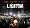 [영화정보] 『나의 촛불』, 2017년, 국민의 촛불이 일으킨 기적을 최초로 기록한다!