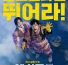 [영화소식] 『엑시트』, 짠내폭발 청년백수, 진짜 재난을 만나다!