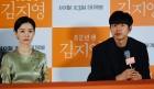 [개봉예정영화]  『82년생 김지영』, 세상의 모든 김지영을 위하여