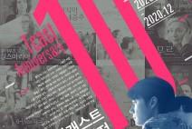 [영화소식] 예술영화 대표 수입사 『티캐스트』, 10주년 기획전 개최.