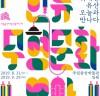 [문화소식] 유네스코 인류무형문화유산 시리즈, '위대한 유산, 오늘과 만나다'