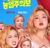 [방송연예] '박나래의 농염주의보', 넷플릭스 오리지널 코미디 스페셜