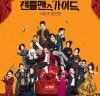[뮤지컬 리뷰] '젠틀맨스 가이드 : 사랑과 살인편' , 세련된 미스터리 스릴러 코믹 뮤지컬~