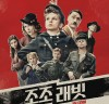 [영화정보] 『조조 래빗』, 전미비평가협회, 올해의 영화 TOP 10.