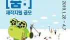 [단편영화소식] '제2회 환경 단편영화 [숨:] 제작지원 공모전' 실시.