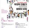 [지역문화소식] '군포', 『시민과 함께하는 공연장 무대막 만들기』 참가자 모집