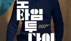 [영화소식] 『007 노 타임 투 다이』, 그래미 4관왕의 주인공 '빌리 아일리시'의 주제곡 공개!