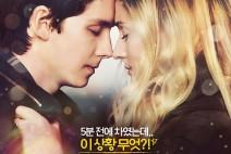 [영화정보] 『n번째 이별중』, 모두의 연애 세포를 일깨울 '타임리프' 로맨틱 코미디.