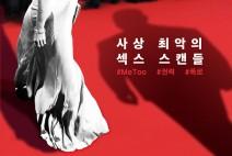 [영화소식] BBC 다큐멘터리 영화 『와인스타인』, 할리우드 미투 운동의 시작!!