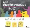 [영화소식] '오!재미동', '언더그라운드 플러스 2019' 예비 감독 모집!