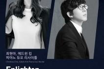 [공연소식] 최현아, 에드윈 킴 피아노 듀오 리사이틀