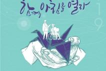 [영화제소식] '제6회 속초국제장애인영화제', 장애, 비장애인이 함께하는 소망 담아.