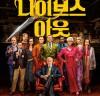 [개봉예정영화] 『나이브스 아웃』, 화려한 캐스팅과 긴장감 넘치는 추리영화