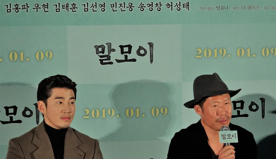 [영화소식] 『말모이』, 일제강점기 '조선어학회' 사건을 모티프로 한 감동 스토리.