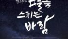 [지역문화소식] '민족시인 윤동주의 삶을 만나다', 군포문화재단 창립6주년 특별공연.