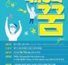 [문화소식] 「4.16의 꿈」 4.16재단, 안전한 사회를 위한 청소년·청년 희망지원 사업.