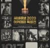[영화소식] '씨네큐브 2020 아카데미 특별전' 개최
