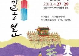 제52회 단종문화제, 강원도 영월에서 개최… '단종, 길을 열다'