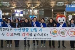 """국립수산물품질관리원 """"수산물 검역제도 강화로 외래질병 유입 사전 차단"""""""
