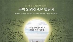 국방부·스파크, '2018국방창업챌린지' 추진