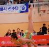 리듬체조대회(제99회 전국체육대회) 개최