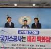 """""""이언주 국회의원 행동하는 자유시민, 한국가스공사는 비리 백화점인가?"""""""