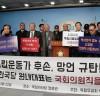 """""""독립유공자 후손 600인, 반민특위 관련 발언 규탄 성명 발표"""""""