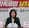 """""""자유한국당 열린 원내대책회의"""""""