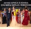 모델 이주희씨 미인대회 진, 2019 APHCA&KOHBIA 한국/베트남 비즈니스 국제미인대회 참가
