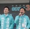 """바른미래당 이재환 후보 """"창원·성산 보궐선거 출정식"""