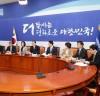 """더불어민주당 """"제127차 정책조정회의"""""""