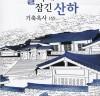 [신간]여울 속에 잠긴 산하, 조선시대 기축옥사 비극 담아