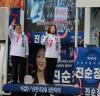 """대한애국당 진순정 """"창원·성산 보궐선거 유세"""