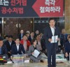 """""""자유한국당 로텐더홀 규탄"""""""