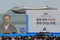 """""""제100주년 3.1절 중앙기념식 2019"""""""