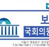 """""""코로나 블루를 막기 위한 감염병 심리지원법 국회 통과, 최혜영 의원"""""""