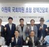 """""""이원욱 후보지지, 직능경제인단체총연합회 선언!"""""""