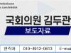 """""""재정분권 국가균형을 위해 반드시 필요, 김두관 의원"""""""