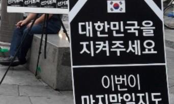 """""""4.15 총선 부정선거 블랙시위, 노원구 문화의 거리"""""""