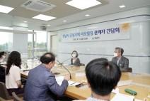 성남시-6곳 공동주택 리모델링 주택조합장 간담회